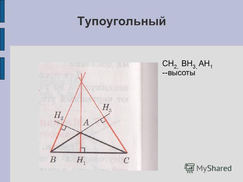 Тупоугольный СН 2, ВН 3, АН 1 --высоты