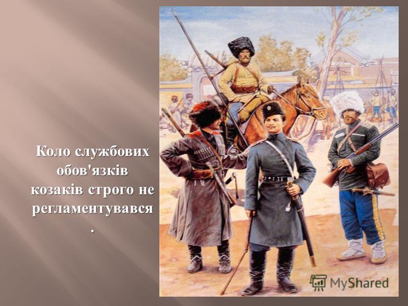 Коло службових обов ' язків козаків строго не регламентувався.