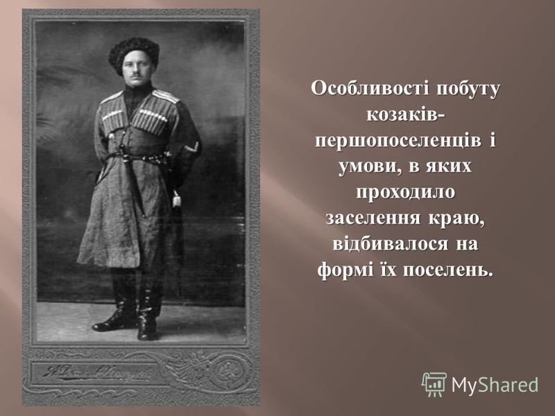 Особливості побуту козаків - першопоселенців і умови, в яких проходило заселення краю, відбивалося на формі їх поселень.