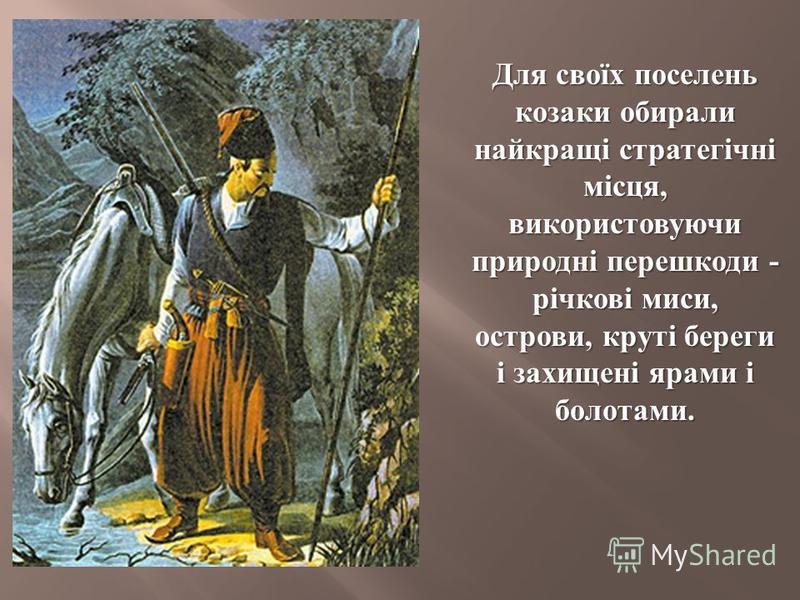 Для своїх поселень козаки обирали найкращі стратегічні місця, використовуючи природні перешкоди - річкові миси, острови, круті береги і захищені ярами і болотами.