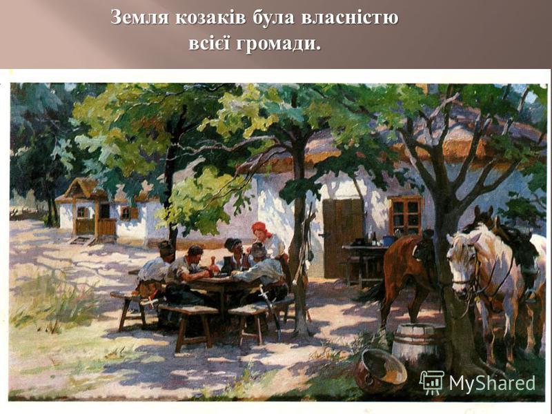 Земля козаків була власністю всієї громади.
