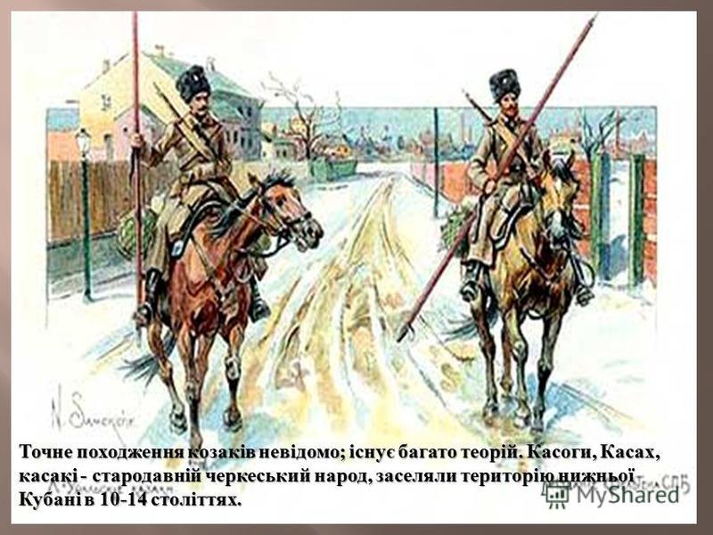 Точне походження козаків невідомо ; існує багато теорій. Касоги, Касах, касакі - стародавній черкеський народ, заселяли територію нижньої Кубані в 10-14 століттях.