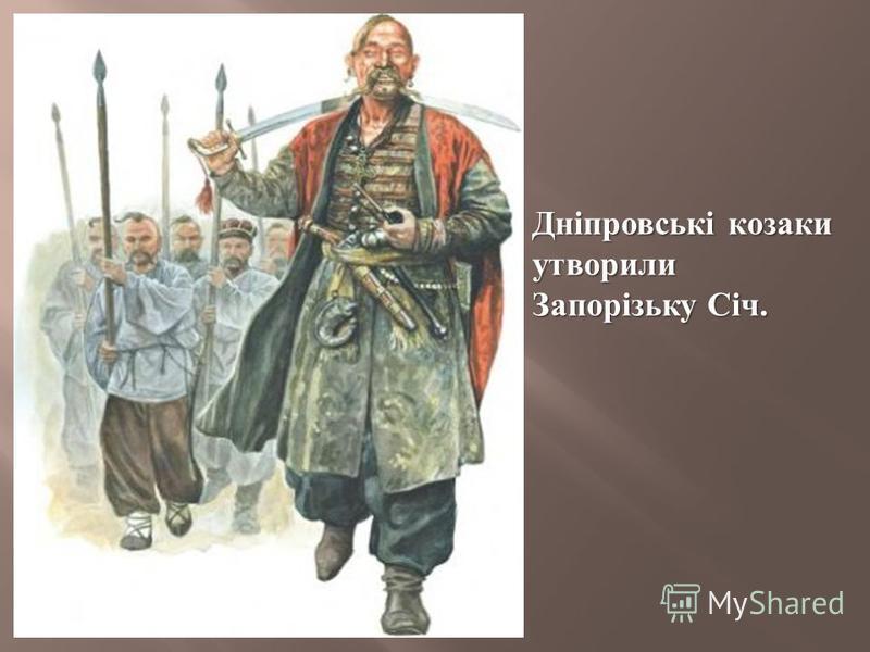 Дніпровські козаки утворили Запорізьку Січ.