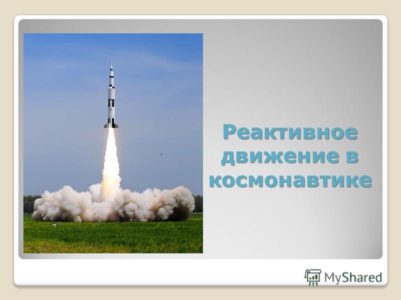 Реактивное движение в космонавтике