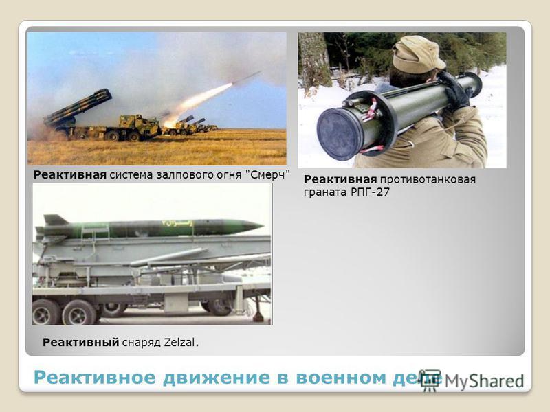Реактивное движение в военном деле Реактивная система залпового огня Смерч Реактивный снаряд Zelzal. Реактивная противотанковая граната РПГ-27