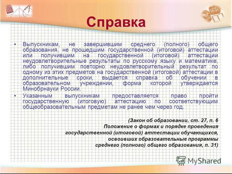 Справка Выпускникам, не завершившим среднего (полного) общего образования, не прошедшим государственной (итоговой) аттестации или получившим на государственной (итоговой) аттестации неудовлетворительные результаты по русскому языку и математике, либо