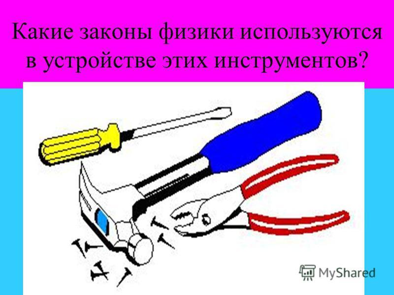 Какие законы физики используются в устройстве этих инструментов?