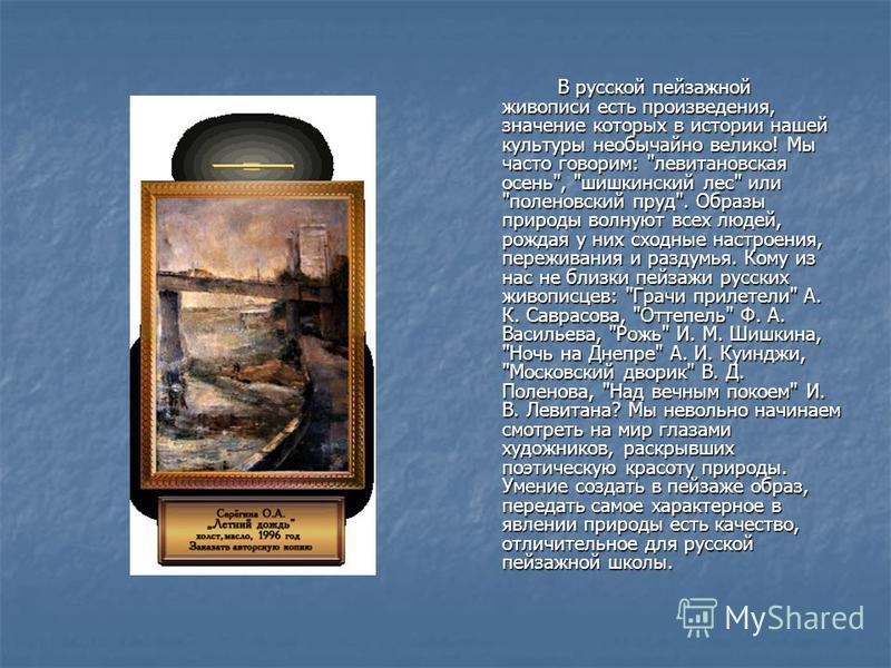 В русской пейзажной живописи есть произведения, значение которых в истории нашей культуры необычайно велико! Мы часто говорим: