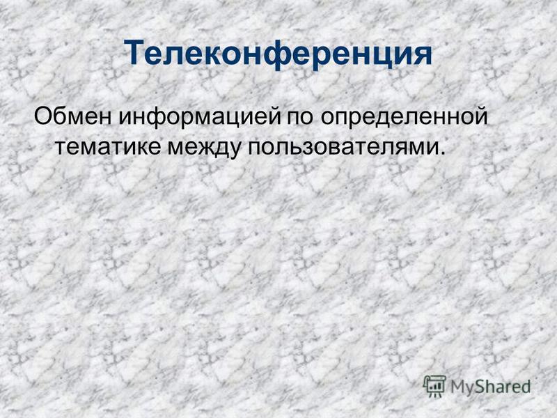 Телеконференция Обмен информацией по определенной тематике между пользователями.