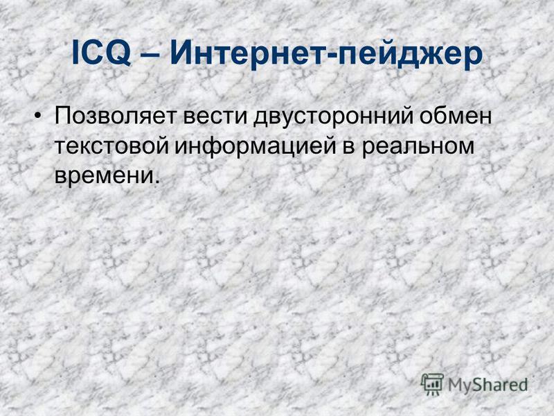 ICQ – Интернет-пейджер Позволяет вести двусторонний обмен текстовой информацией в реальном времени.