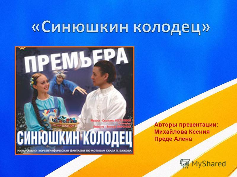 Авторы презентации: Михайлова Ксения Преде Алена