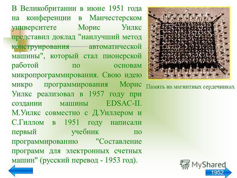 Память на магнитных сердечниках В Великобритании в июне 1951 года на конференции в Манчестерском университете Морис Уилкс представил доклад