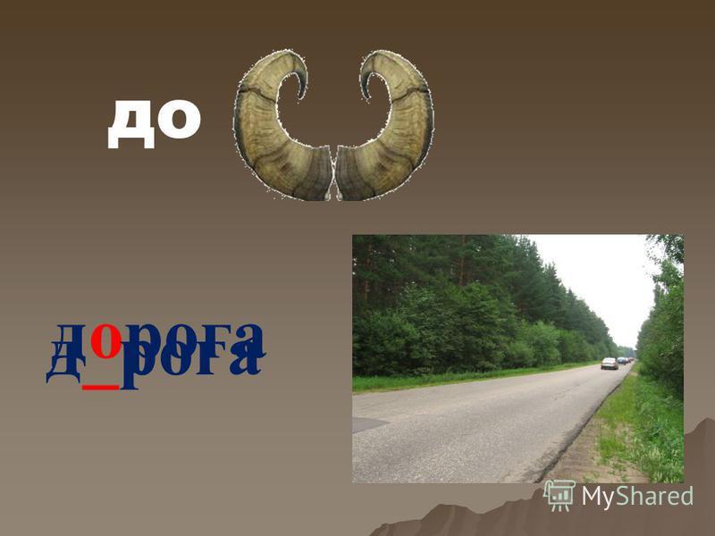 до дорога д_рога