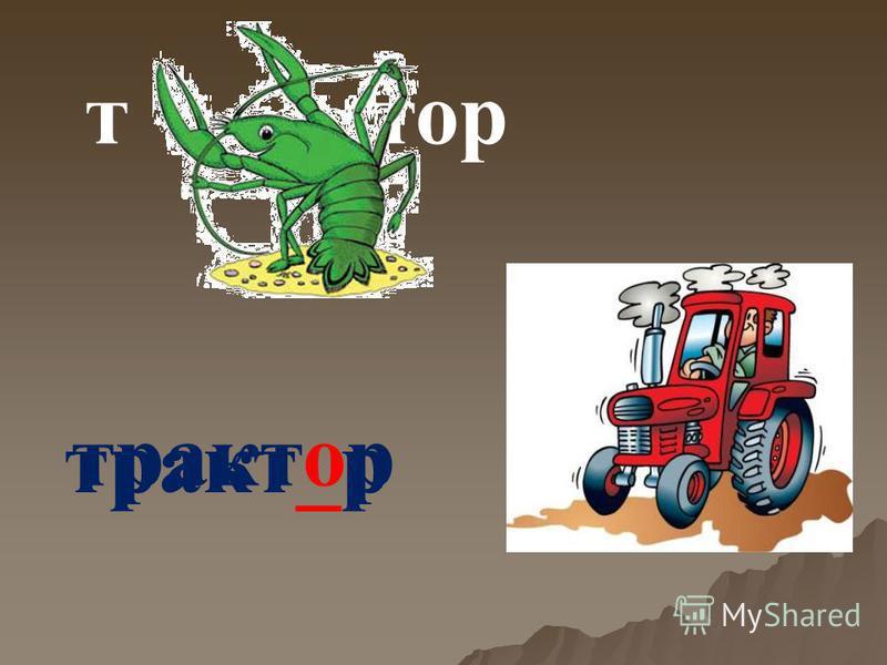 т тор трактор тракт_р