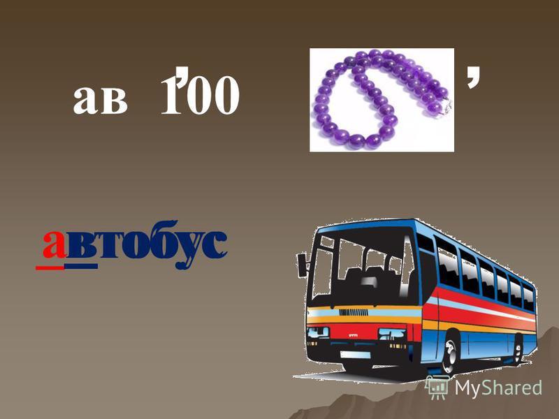 ав 100,, автобус_втобус