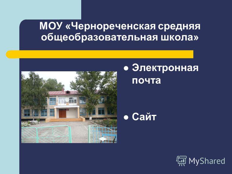 МОУ «Чернореченская средняя общеобразовательная школа» Электронная почта Сайт