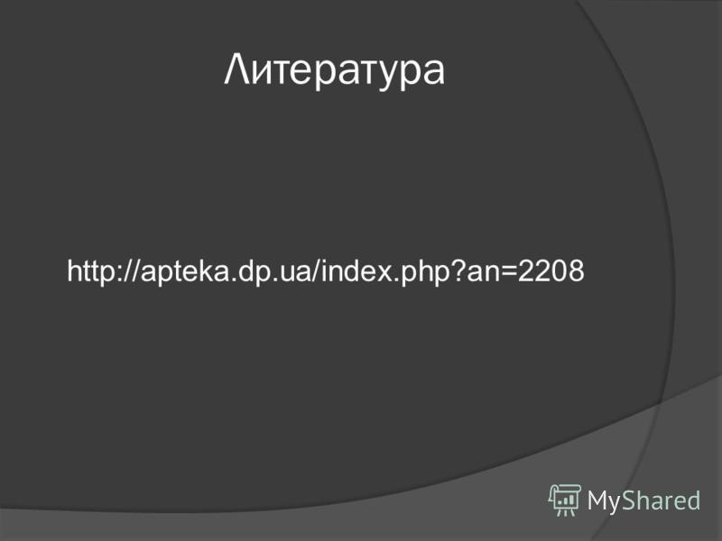 Литература http://apteka.dp.ua/index.php?an=2208