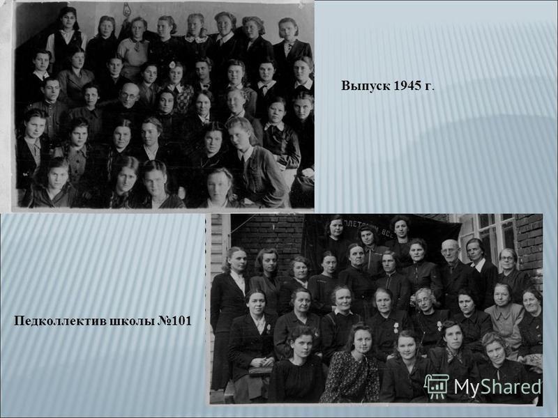 Выпуск 1945 г. Педколлектив школы 101