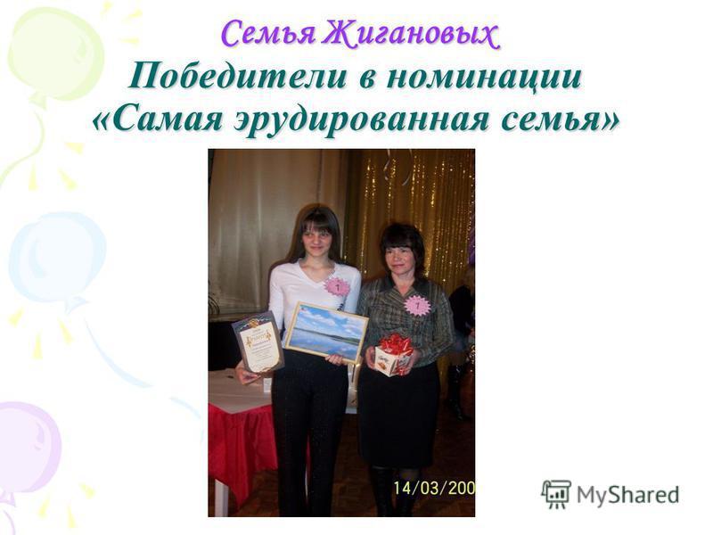 Семья Жигановых Победители в номинации «Самая эрудированная семья»