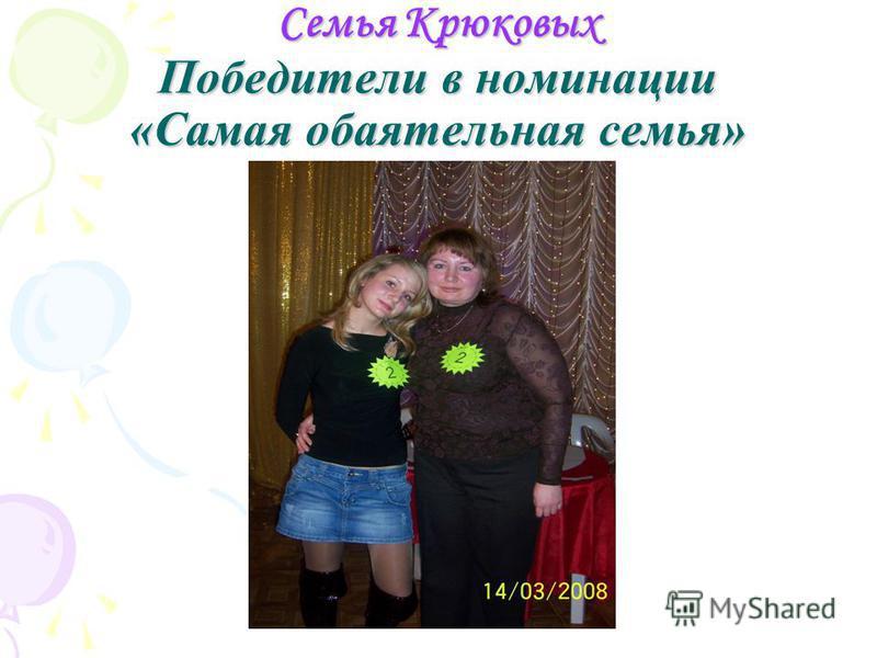 Семья Крюковых Победители в номинации «Самая обаятельная семья»