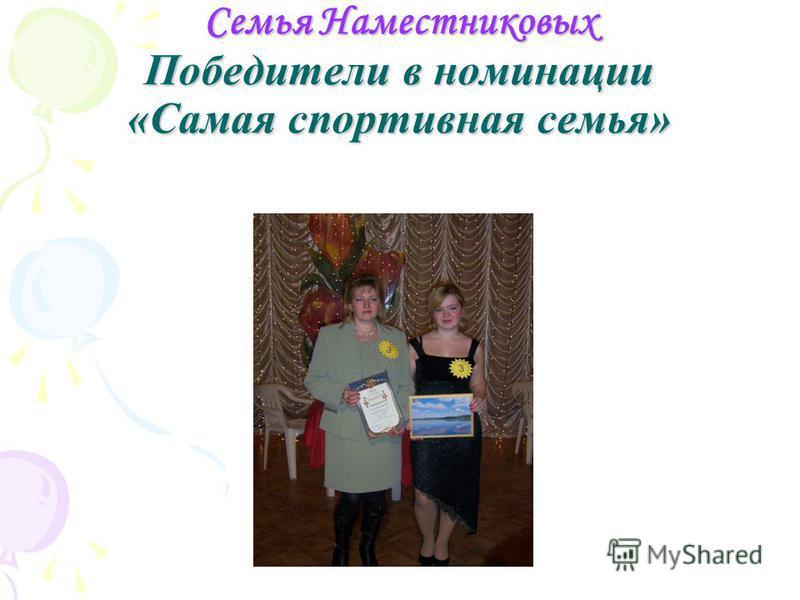 Семья Наместниковых Победители в номинации «Самая спортивная семья»