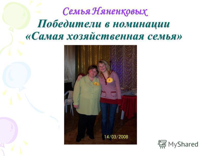 Семья Няненковых Победители в номинации «Самая хозяйственная семья»