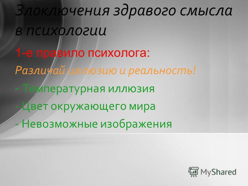 Злоключения здравого смысла в психологии 1-е правило психолога: Различай иллюзию и реальность! - Температурная иллюзия - Цвет окружающего мира - Невозможные изображения