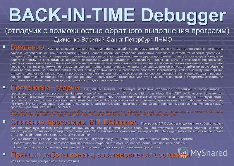 BACK-IN-TIME Debugger (отладчик с возможностью обратного выполнения программ) Введение. Как известно, значительная часть усилий по разработке программного обеспечения тратится на отладку, то есть на поиск и исправление ошибок в программе. Данная рабо