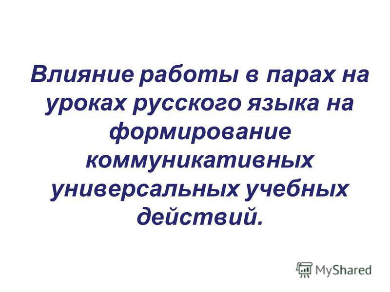 Влияние работы в парах на уроках русского языка на формирование коммуникативных универсальных учебных действий.