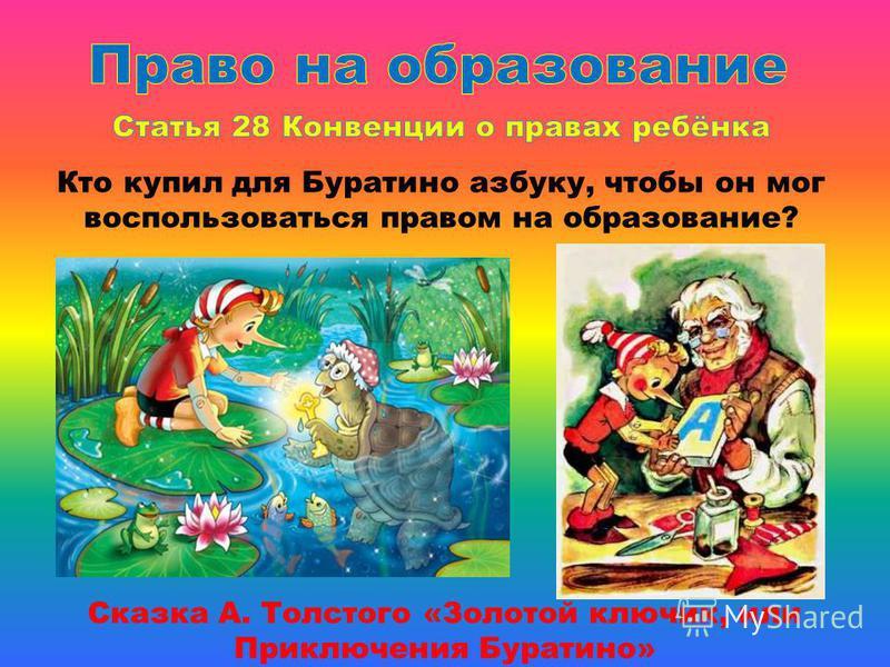 Сказка А. Толстого «Золотой ключик, или Приключения Буратино» Кто купил для Буратино азбуку, чтобы он мог воспользоваться правом на образование?
