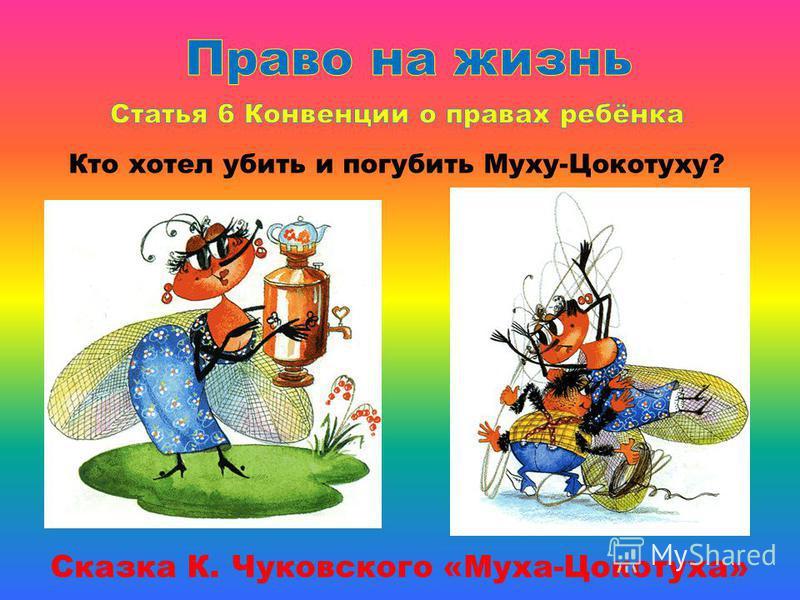 Сказка К. Чуковского «Муха-Цокотуха» Кто хотел убить и погубить Муху-Цокотуху?