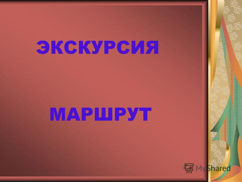 ЭКСКУРСИЯ МАРШРУТ