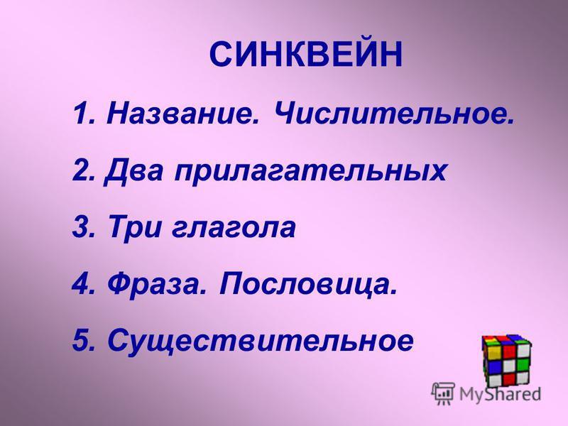 СИНКВЕЙН 1. Название. Числительное. 2. Два прилагательных 3. Три глагола 4. Фраза. Пословица. 5. Существительное