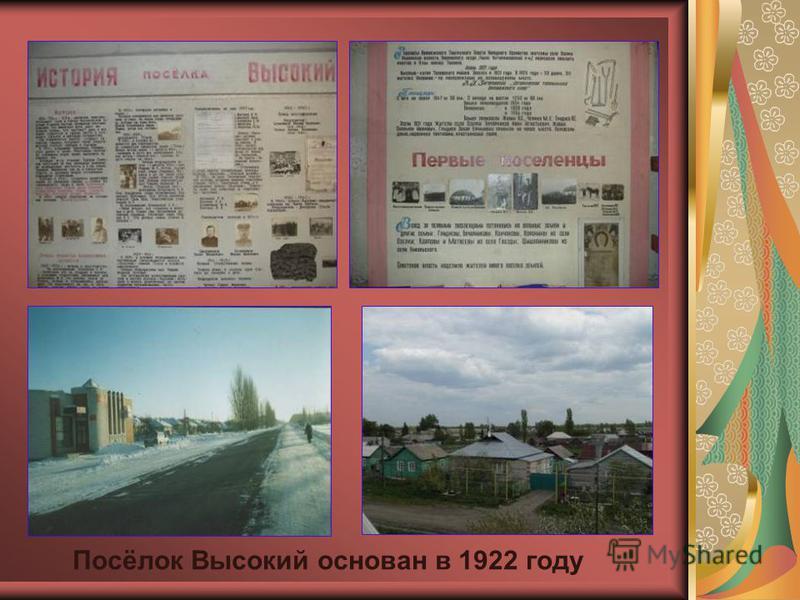Посёлок Высокий основан в 1922 году