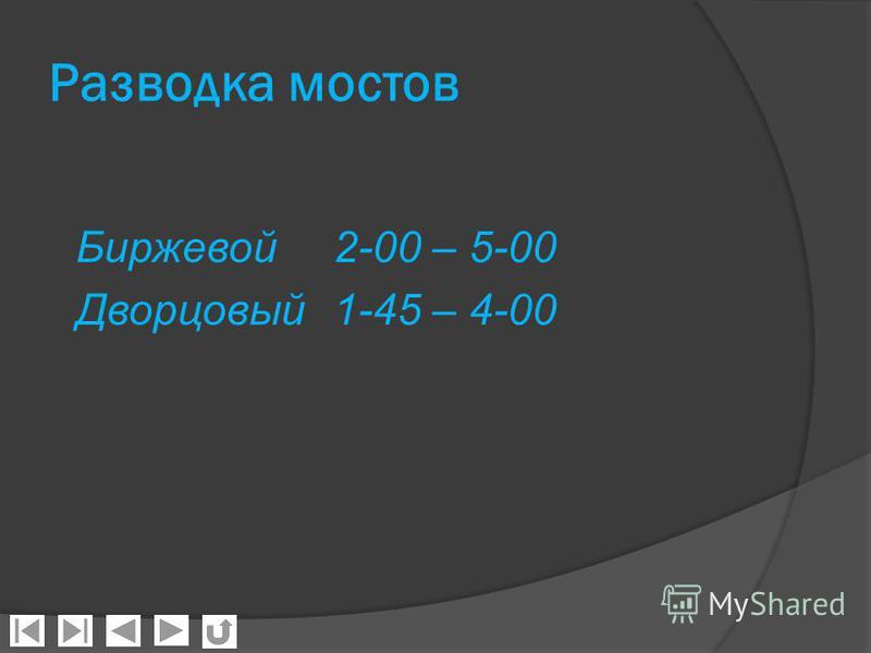 Разводка мостов Биржевой 2-00 – 5-00 Дворцовый 1-45 – 4-00