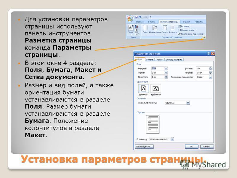 Установка параметров страницы. Для установки параметров страницы используют панель инструментов Разметка страницы команда Параметры страницы. В этом окне 4 раздела: Поля, Бумага, Макет и Сетка документа. Размер и вид полей, а также ориентация бумаги