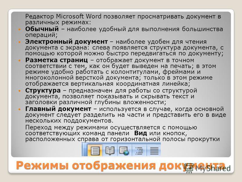 Режимы отображения документа Редактор Microsoft Word позволяет просматривать документ в различных режимах: Обычный – наиболее удобный для выполнения большинства операций; Электронный документ – наиболее удобен для чтения документа с экрана: слева поя
