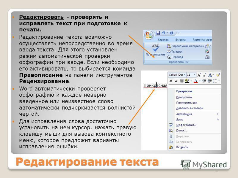 Редактирование текста Редактировать - проверять и исправлять текст при подготовке к печати. Редактирование текста возможно осуществлять непосредственно во время ввода текста. Для этого установлен режим автоматической проверки орфографии при вводе. Ес