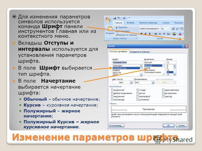 Изменение параметров шрифта Для изменения параметров символов используется команда Шрифт панели инструментов Главная или из контекстного меню. Вкладыш Отступы и интервалы используется для установления параметров шрифта. В поле Шрифт выбирается тип шр