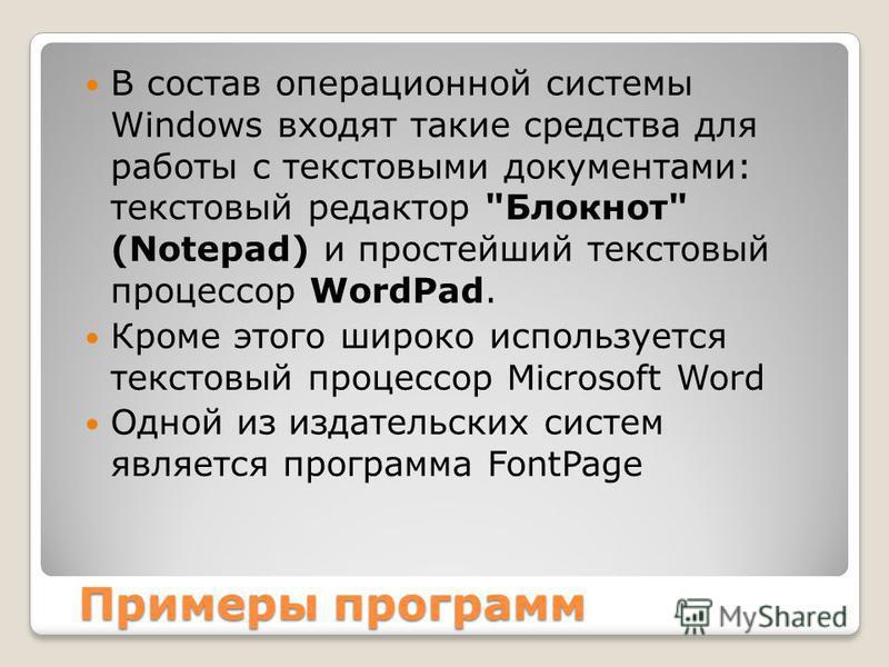 Примеры программ В состав операционной системы Windows входят такие средства для работы с текстовыми документами: текстовый редактор
