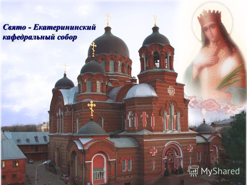 Свято - Екатерининский кафедральный собор