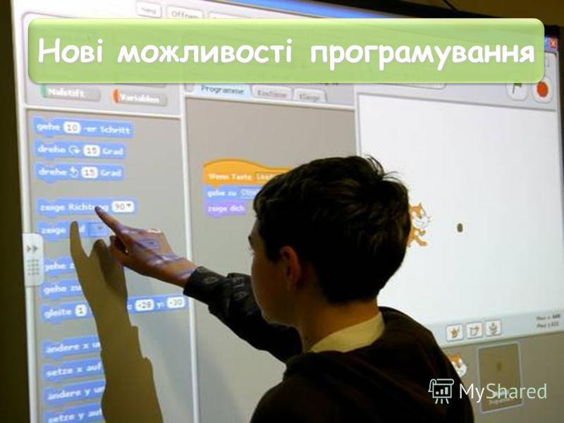 Нові можливості програмування