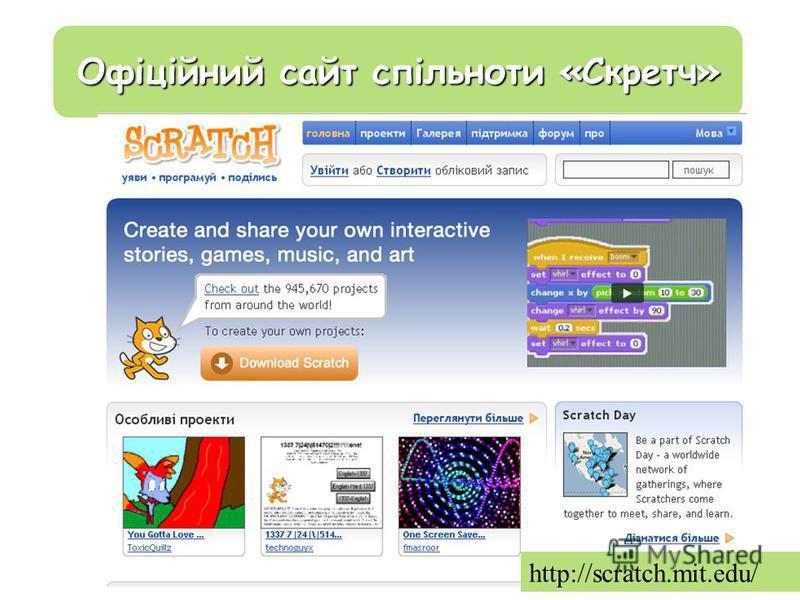 Офіційний сайт спільноти «Скретч» http://scratch.mit.edu/