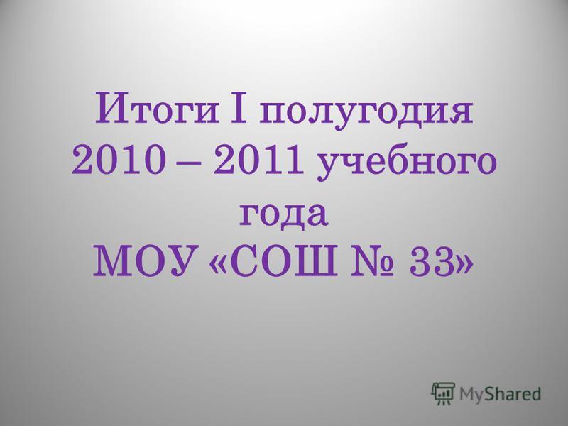 Итоги I полугодия 2010 – 2011 учебного года МОУ «СОШ 33»