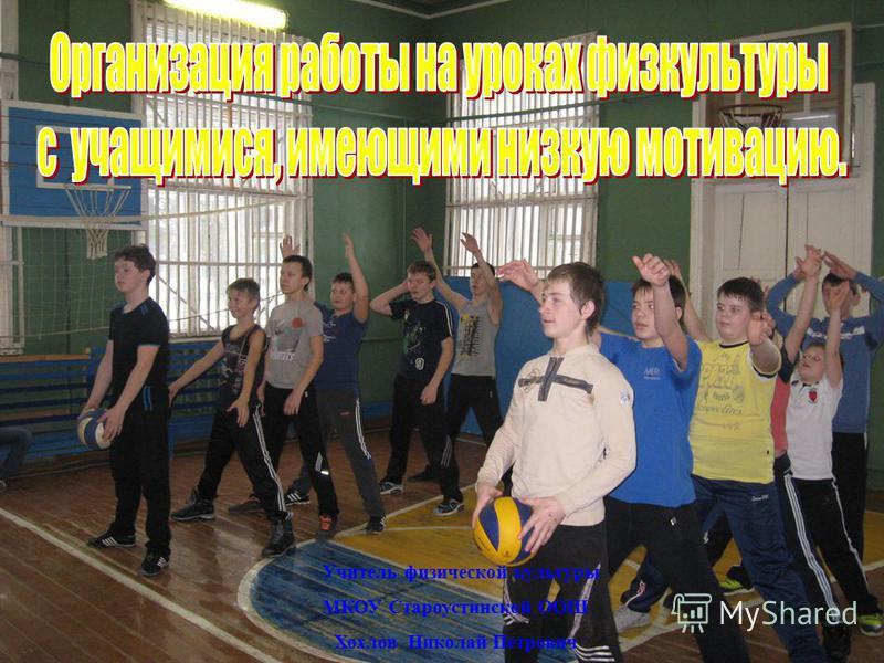 Учитель физической культуры МКОУ Староустинской ООШ Хохлов Николай Петрович