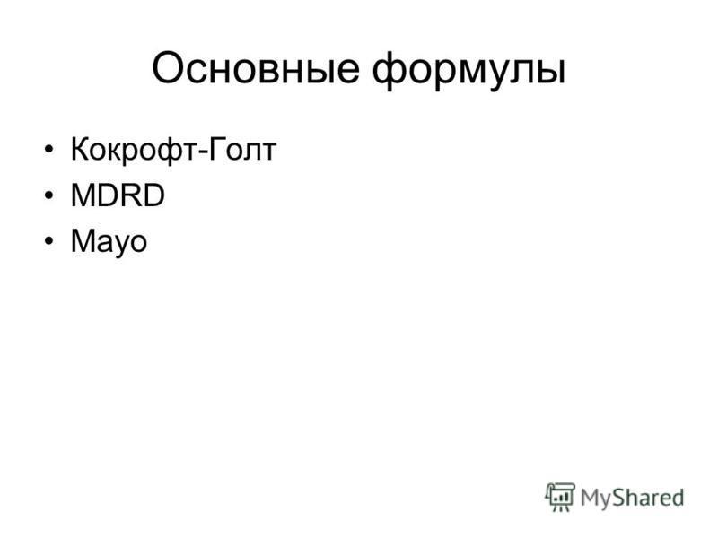 Основные формулы Кокрофт-Голт MDRD Mayo