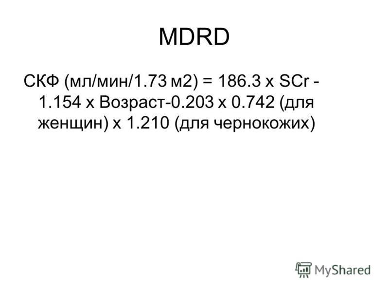 MDRD СКФ (мл/мин/1.73 м 2) = 186.3 x SCr - 1.154 x Возраст-0.203 x 0.742 (для женщин) x 1.210 (для чернокожих)
