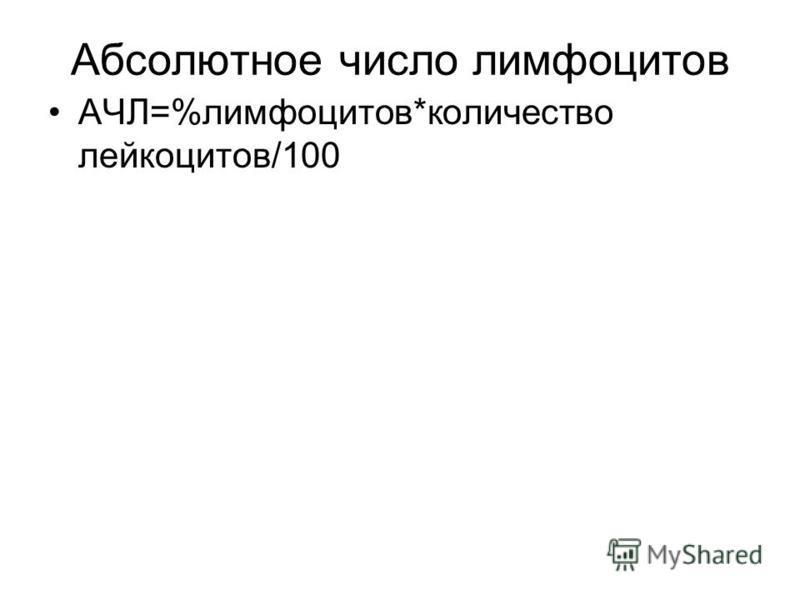 Абсолютное число лимфоцитов АЧЛ=%лимфоцитов*количество лейкоцитов/100