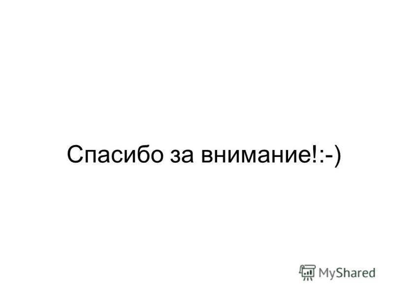 Спасибо за внимание!:-)