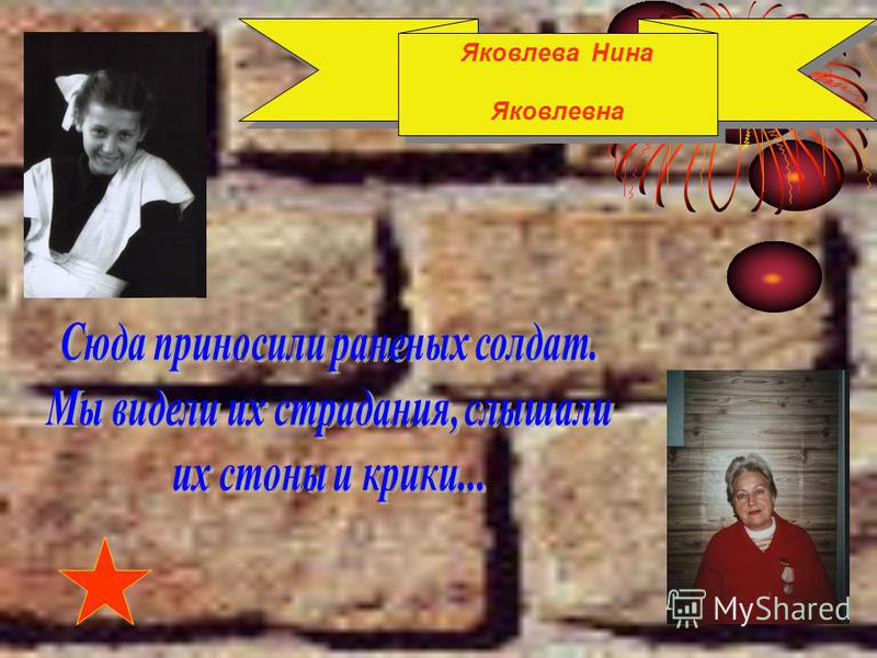 Яковлева Нина Яковлевна Яковлева Нина Яковлевна